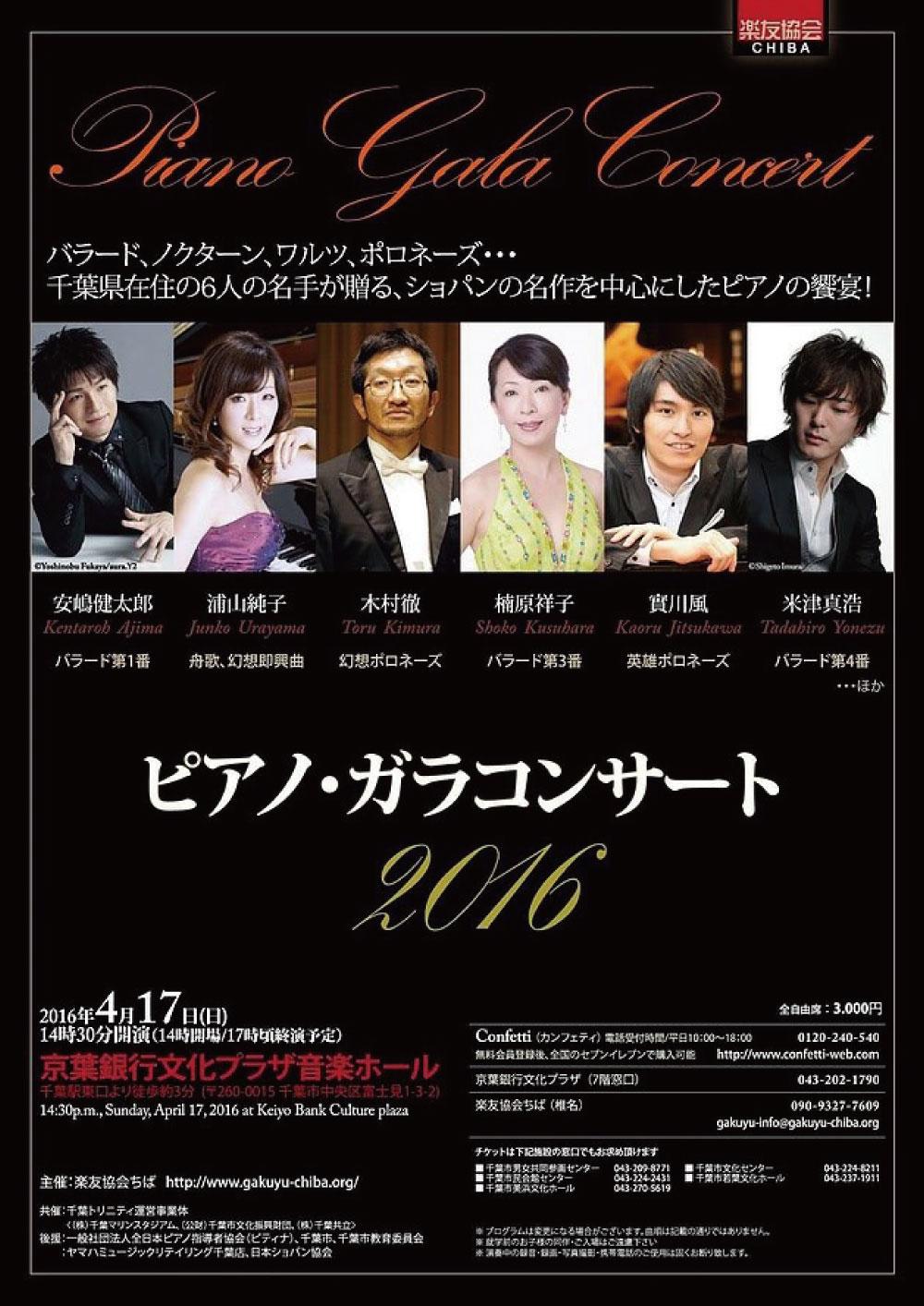 2016年4月17日(日)  ピアノガラコンサート2016