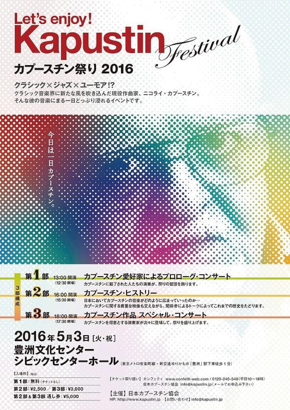 2016年5月3日(火) カプースチン祭り2016