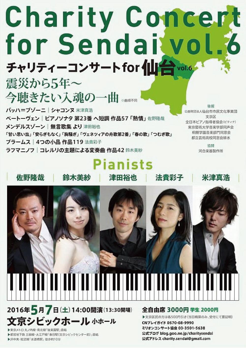 2016年5月7日(土) チャリティーコンサート for 仙台 vol.6