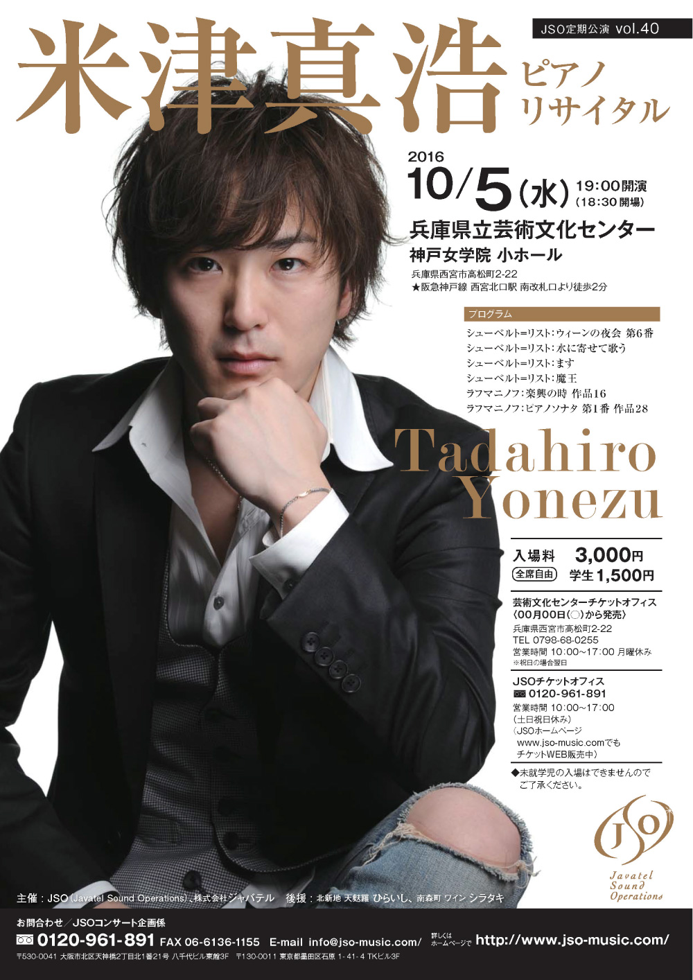2016年10月5日(水) JSO定期公演 米津真浩 ピアノ・リサイタル