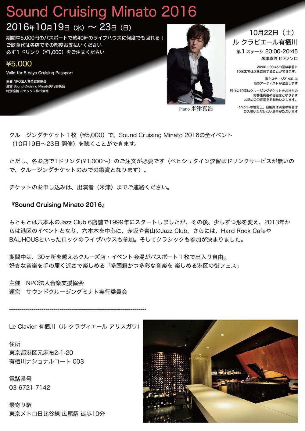 2016年10月19-23日 Sound Cruising Minato 2016