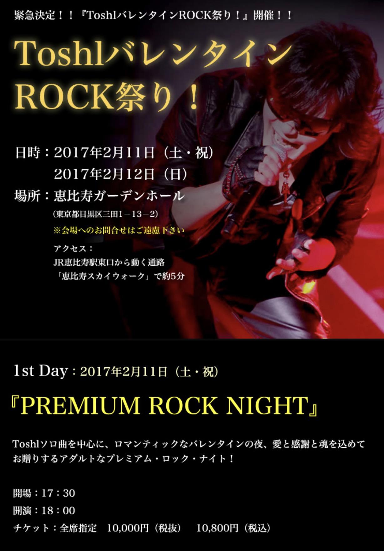 2017年2月11日(土) Toshl(X JAPAN)バレンタインROCK祭り!1st Day『PREMIUM ROCK NIGHT』キーボード出演