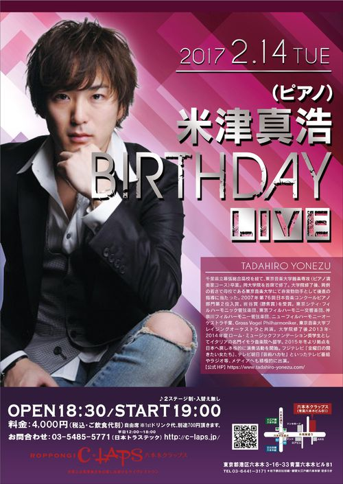 2017年2月14日(火) 米津真浩BAIRTH DAY LIVE