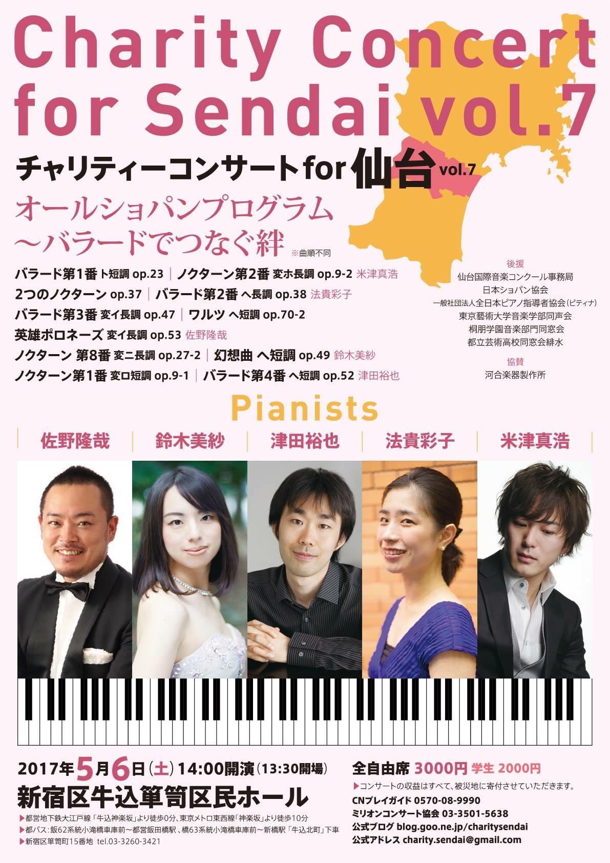 2017年5月6日(土) チャリティーコンサート for 仙台