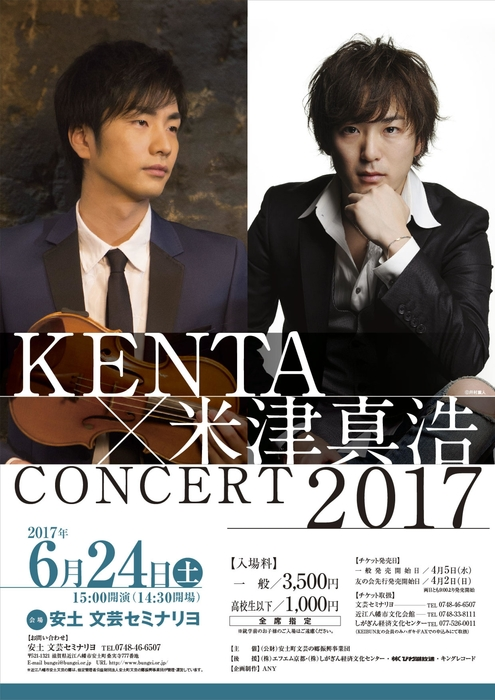 2017年6月24日(土) KENTA × 米津真浩 CONCERT 2017