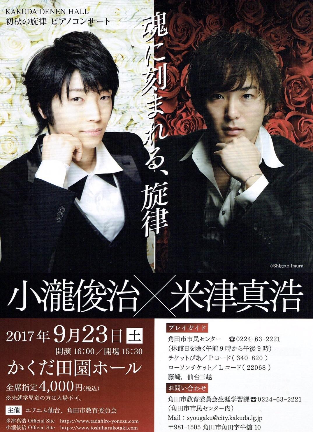 2017年9月23日(土) 小瀧俊治×米津真浩(宮城 かくだ田園ホール)