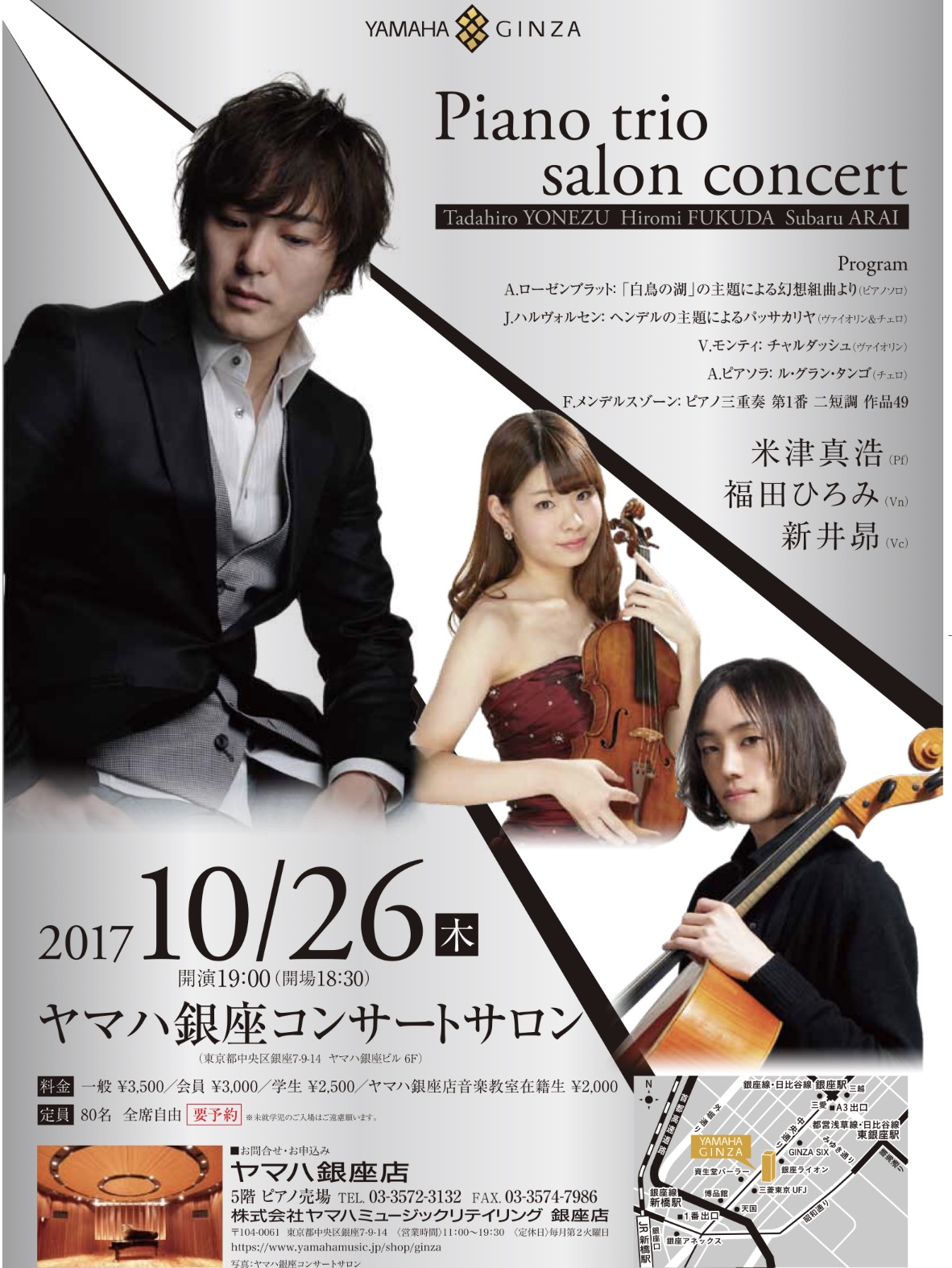 2017年10月26日(木) Piano trio salon concert 米津真浩×福田ひろみ×新井昴 @ヤマハ銀座コンサートサロン