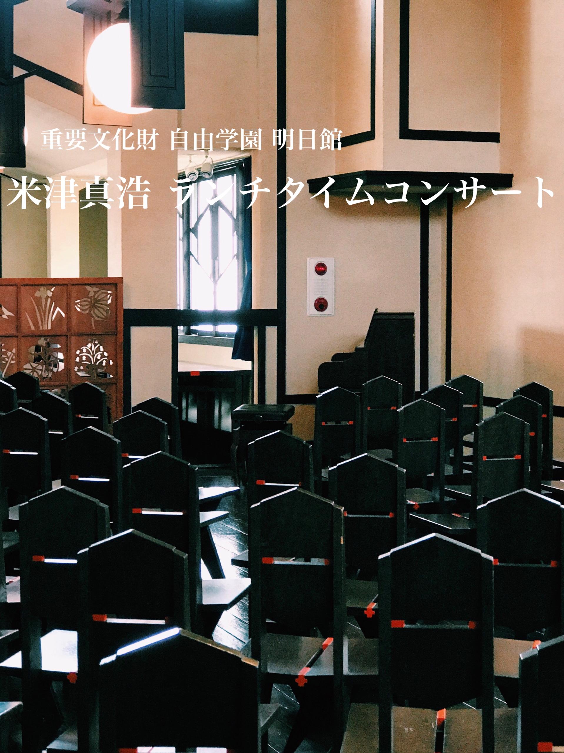 2017年7月17日(月) 重要文化財 自由学園明日館 米津真浩 ランチタイムコンサート