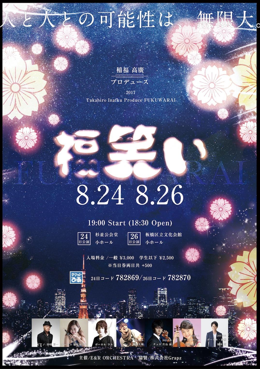 2017年8月24日(木) 福笑い@杉並公会堂 ゲスト出演