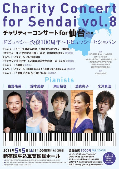 2018年5月5日(土) Charity Concert for Sendai vol.8 14:00開演