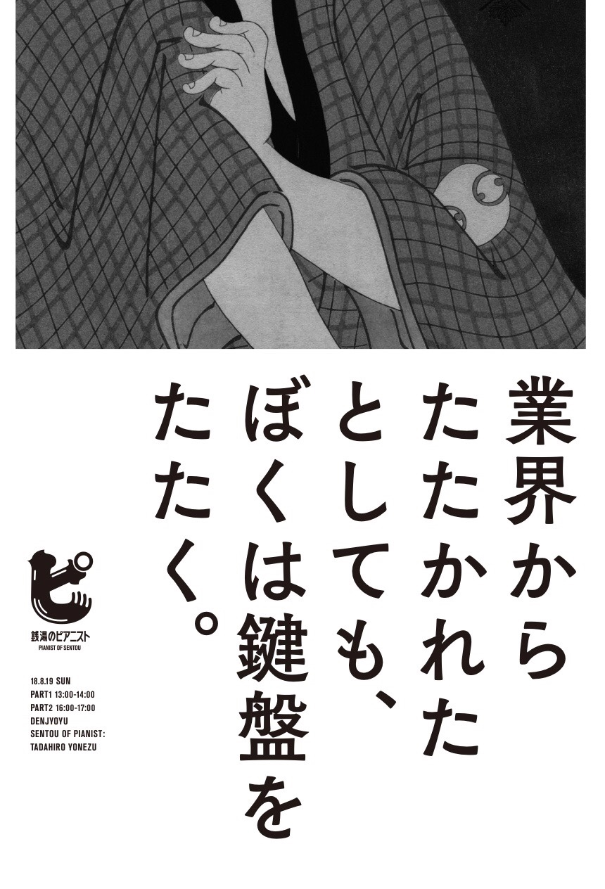 2018年8月19日(日) 銭湯のピアニスト @殿上湯 in 駒込 世界初!?銭湯内にグランドピアノ!!