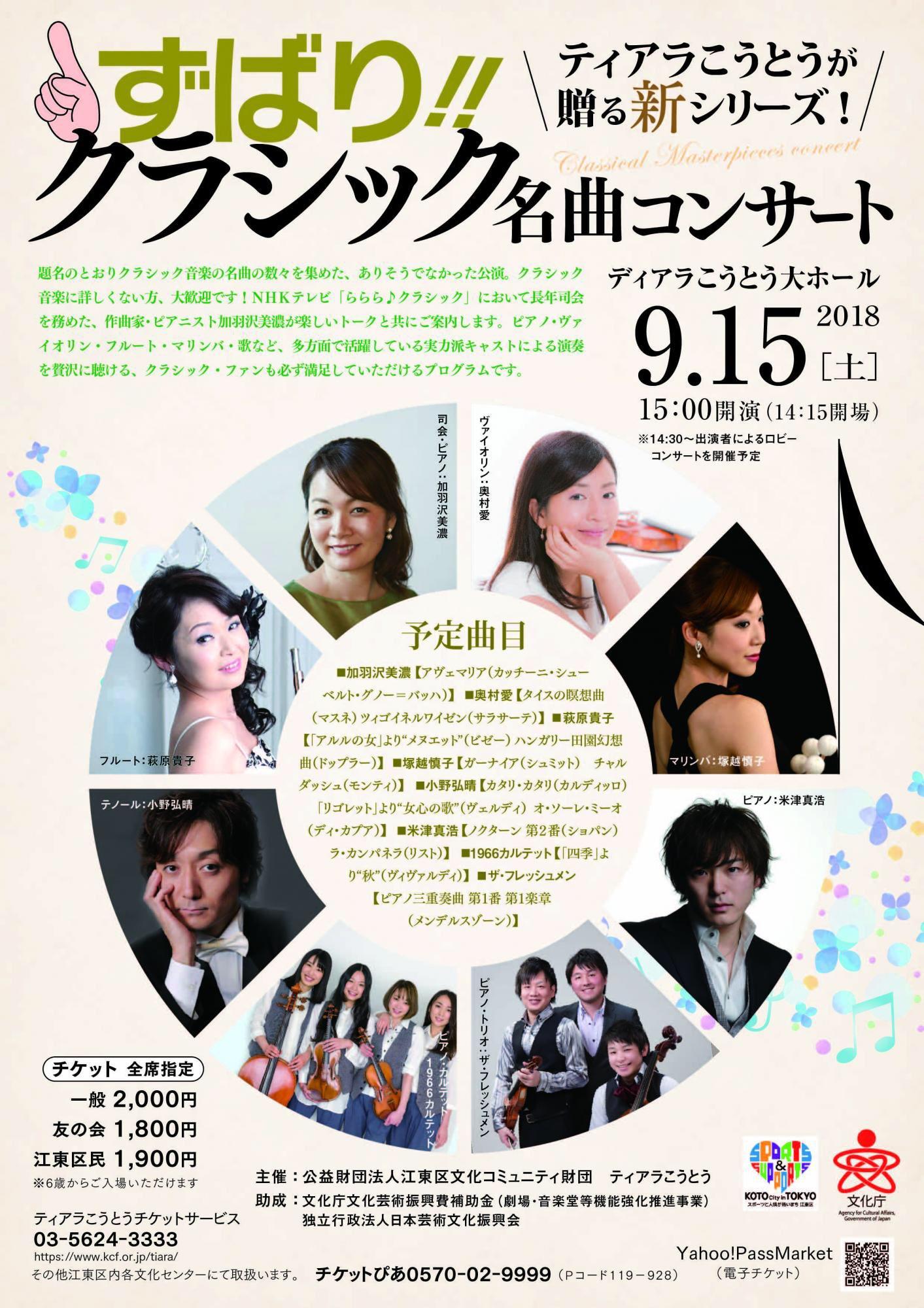 9月15日(日) ずばり!!クラシック名曲コンサート ティアラこうとう大ホール