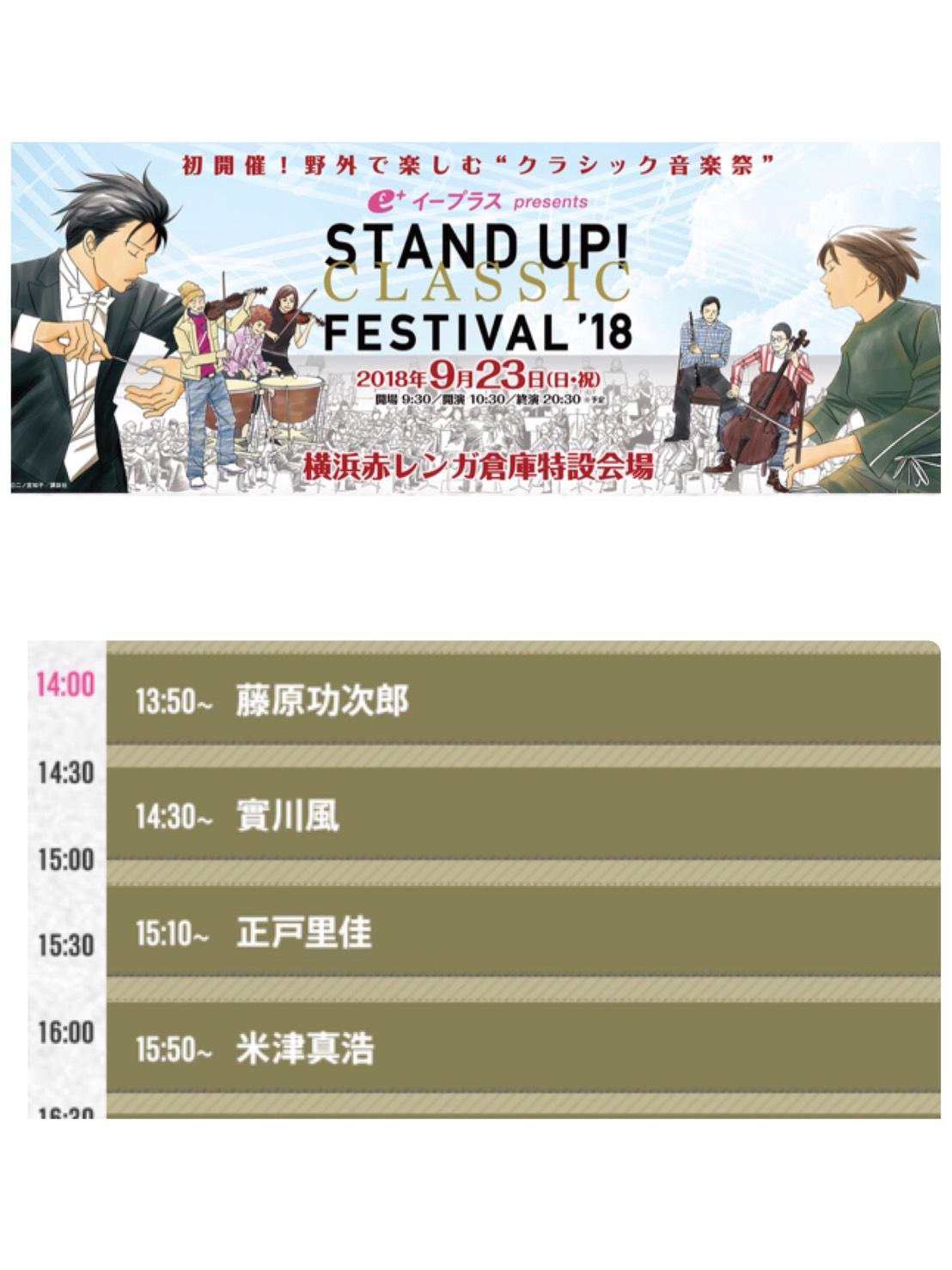 9月23日(日) STAND UP! CLASSIC FESTIVAL 横浜赤レンガパーク http://standupclassicfes.jp