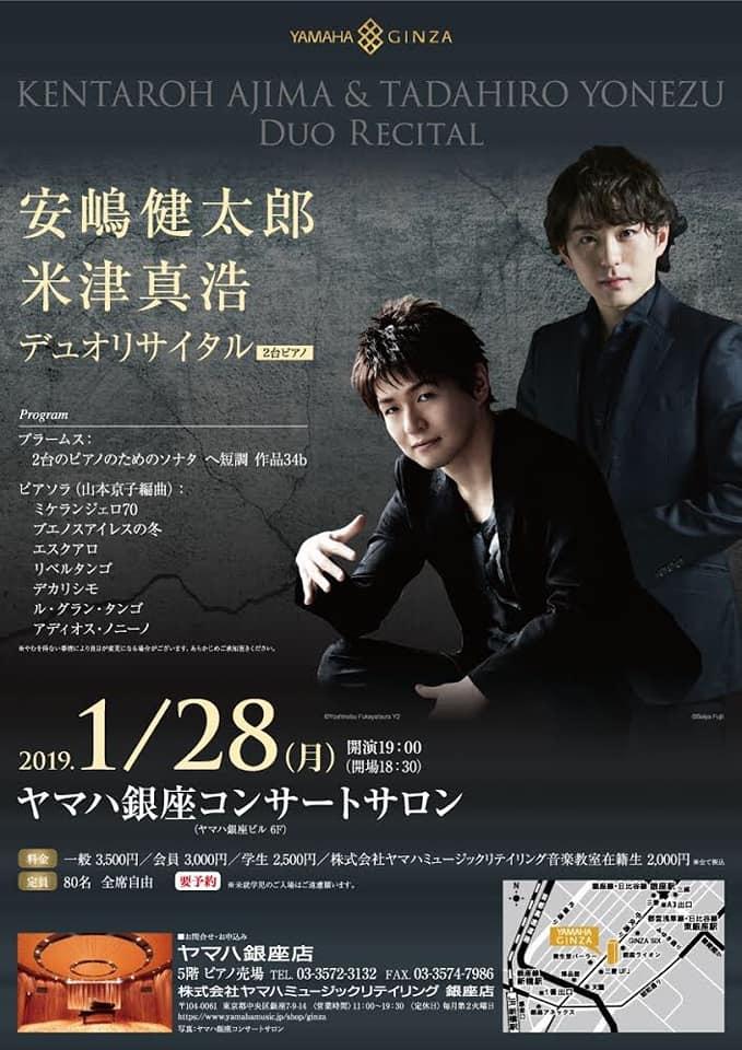 2019年1月28日(金) 安嶋健太郎・米津真浩 デュオリサイタル[2台ピアノ]