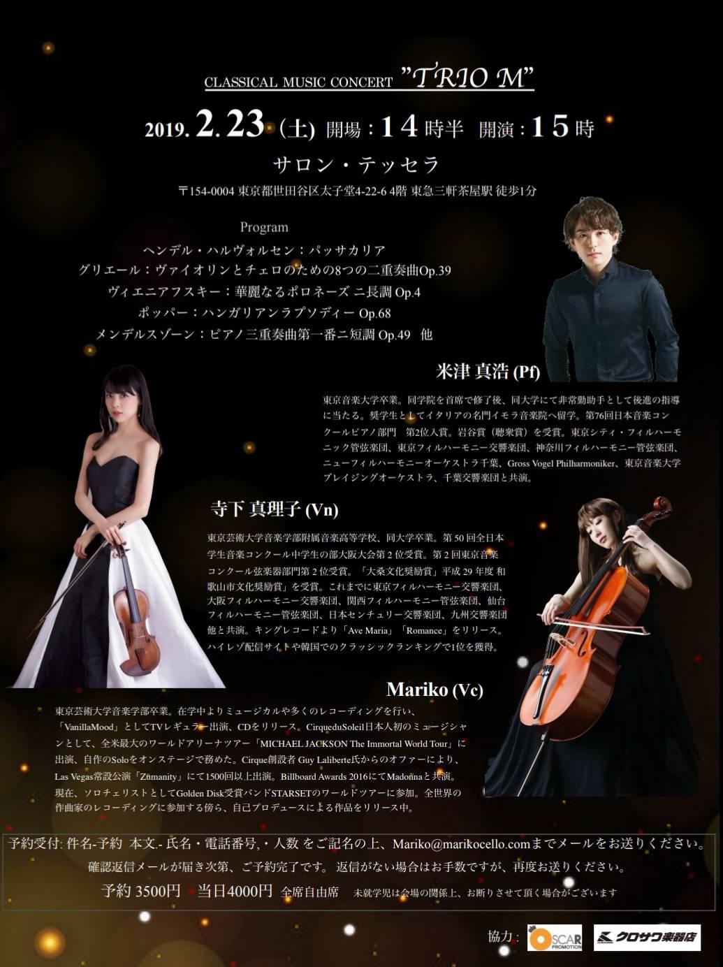 2019年2月23日(土)寺下真理子×Mariko×米津真浩 TRIO M Classical Music Concert