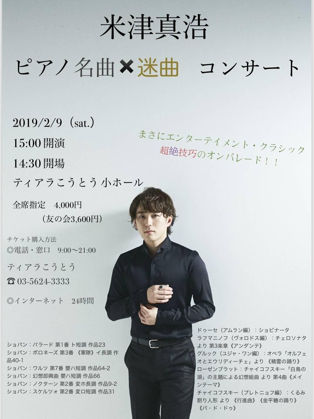 2019年2月9日(土) 米津真浩ピアノ名曲×迷曲コンサート
