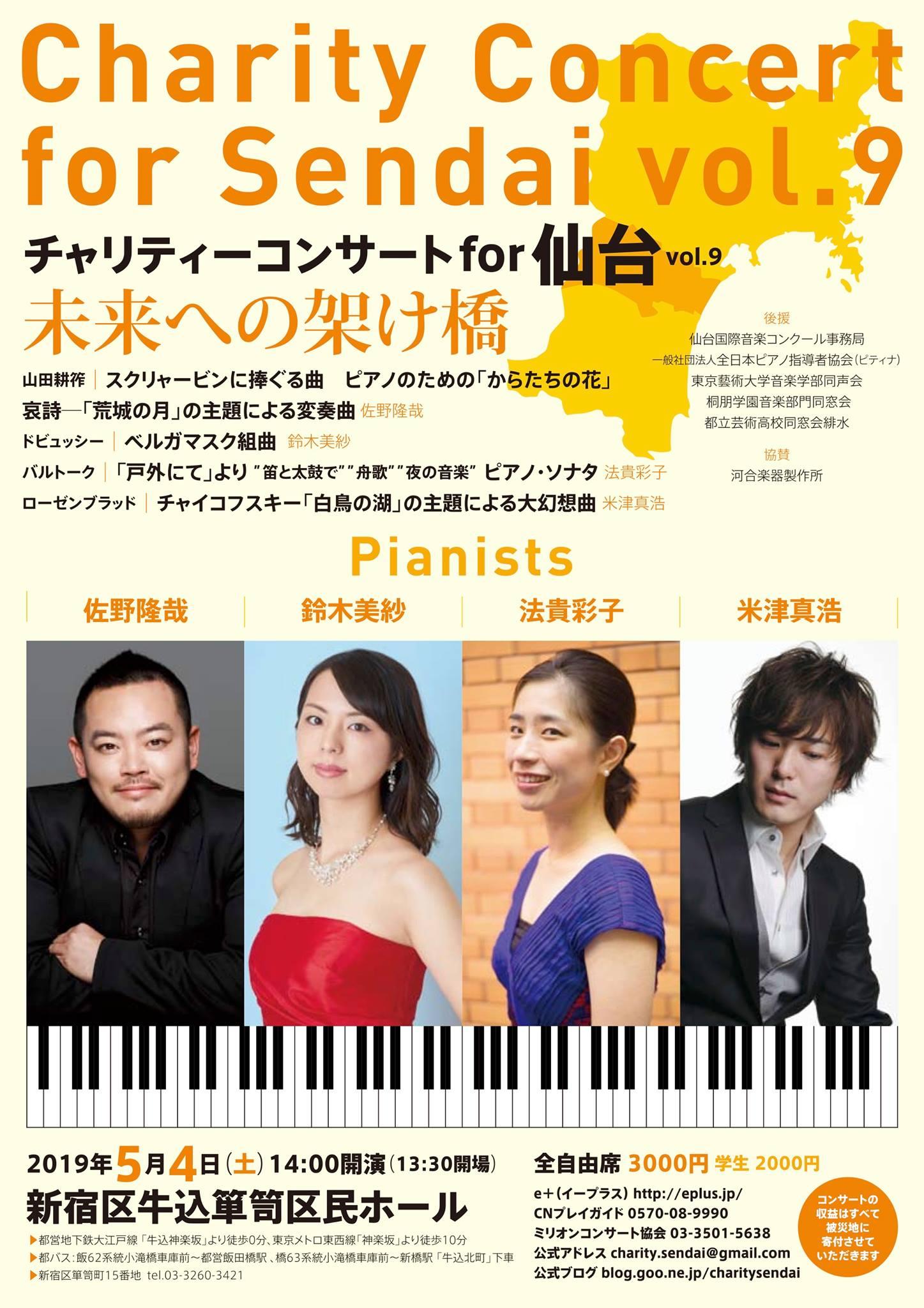 2019年5月4日(土)チャリティーコンサート for 仙台 vol.9