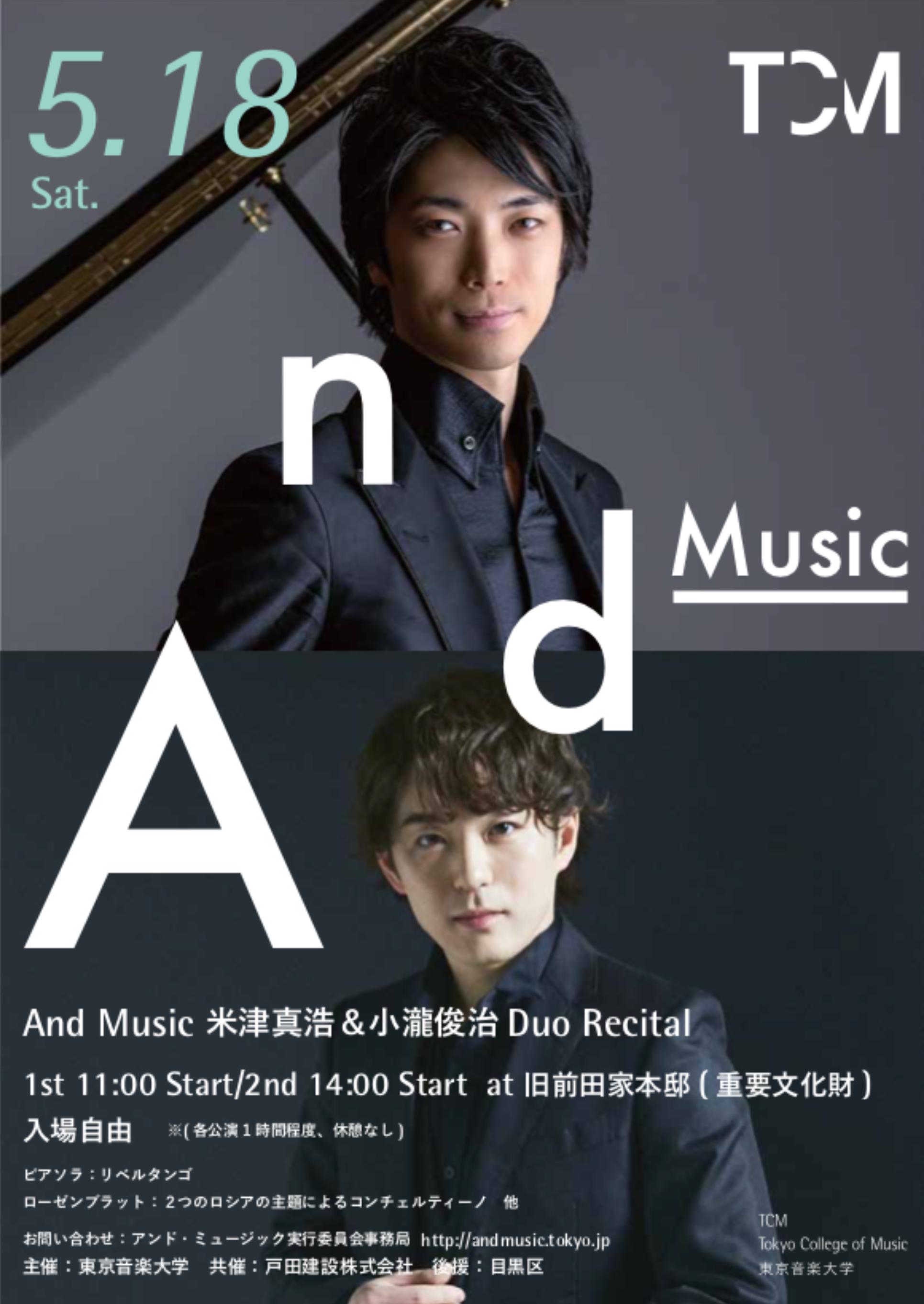 2019年5月18日(土)TCM And Music 米津真浩&小瀧俊治DUO RECITAL