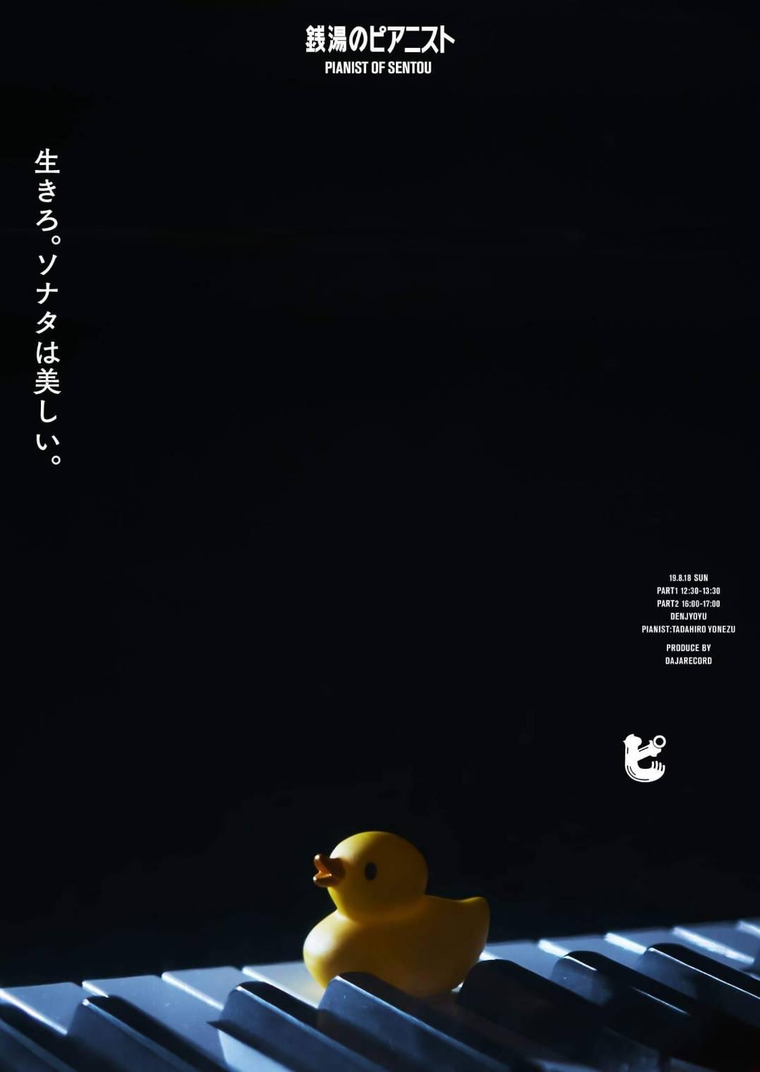 2019年8月18日(日)銭湯のピアニストvol.2 @殿上湯