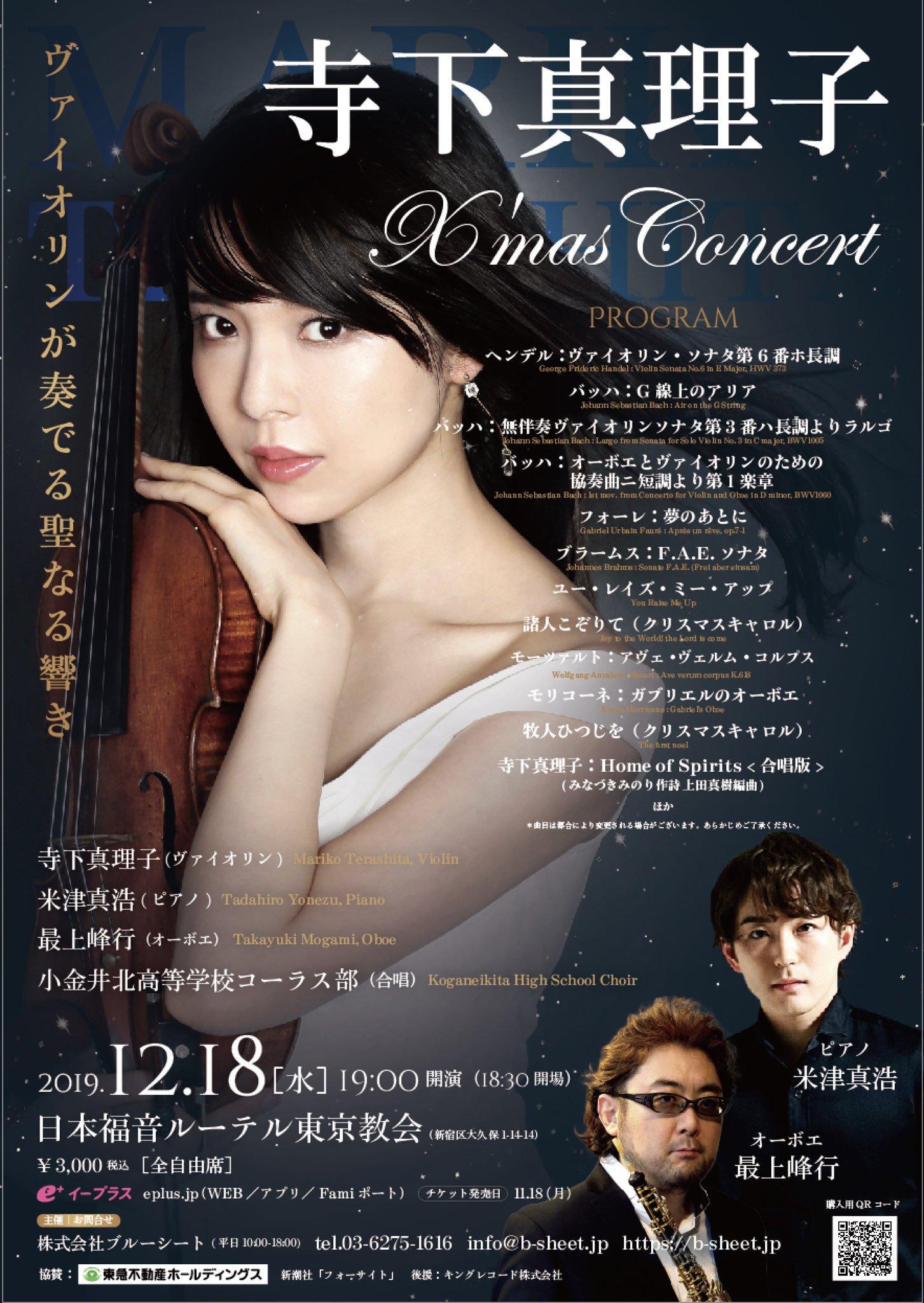 2019年12月18日(水)寺下真理子X'mas Concert